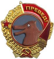 medal_za_preved2.jpg